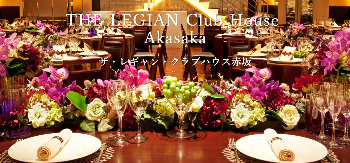 ザ・レギャン・クラブハウス赤坂