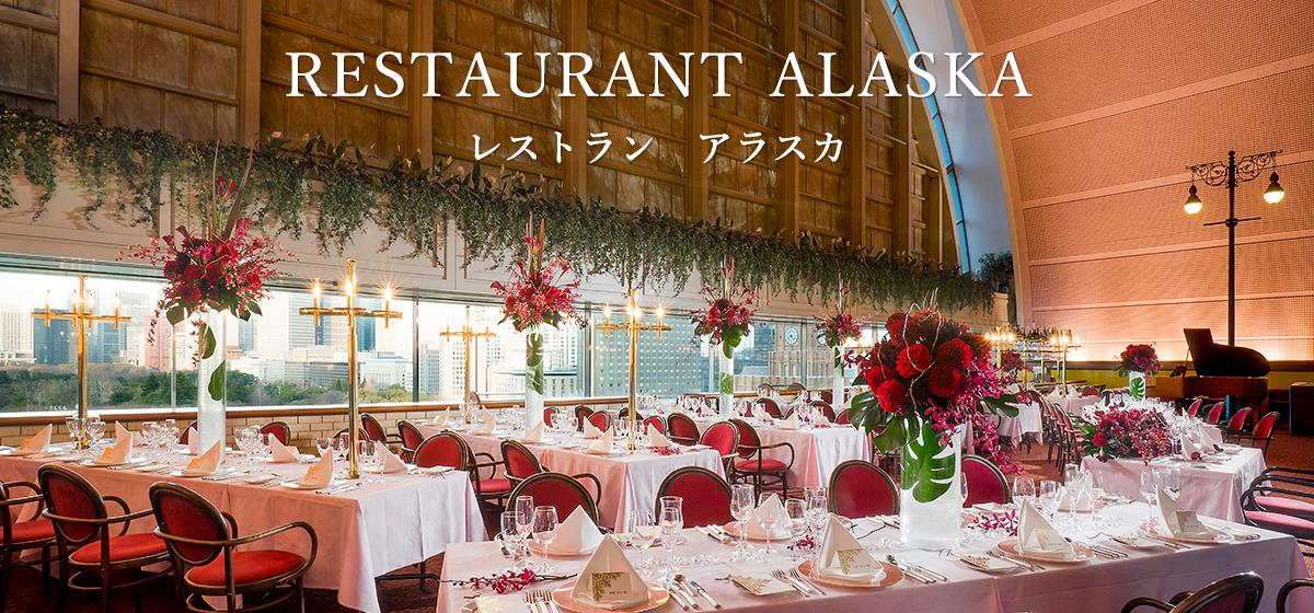 レストラン アラスカ